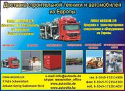 Доставка,  перевозка,  транспортировка легковых и  грузовых автомобилей,