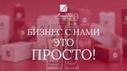 Приглашаю бизнес партнеров в компанию Armelle